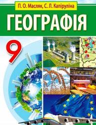 «Географія» підручник для 9 класу (авт. Масляк П. О., Капіруліна С. Л.)