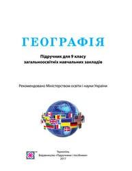 «Географія» підручник для 9 класу (авт. Бойко В. М., Дітчук І. Л., Гринюк Т. А., Смаль І. В., Харенко І. М.)