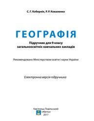 «Географія» підручник для 9 класу (авт. Кобернік С. Г., Коваленко Р. Р.)