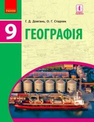«Географія» підручник для 9 класу (авт. Довгань Г. Д., Стадник О. Г.)