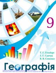 «Географія» підручник для 9 класу (авт. Гільберт Т. Г., Савчук І. Г., Совенко В. В.)