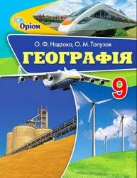 «Географія» підручник для 9 класу (авт. Надтока О. Ф., Топузов О. М.)