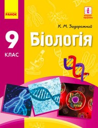 «Біологія» підручник для 9 класу (авт. Задорожний К. М.)