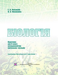 «Біологія» підручник для 9 класу (авт. Межжерін С. В., Межжеріна Я. О.)