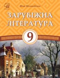 «Зарубіжна література» підручник для 9 класу (авт. Міляновська Н. Р.)