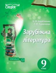 «Зарубіжна література» підручник для 9 класу (авт. Кадоб'янська Н. М., Удовиченко Л. М.)