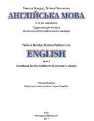«Англійська мова (5-й рік навчання)» підручник для 9 класу (авт. Бондар Т. І., Пахомова Т. Г.)