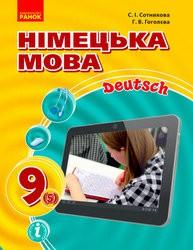 «Німецька мова (5-й рік навчання)» підручник для 9 класу (авт. Сотникова С. І., Гоголєва Г. В.)