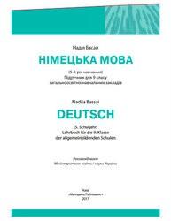 «Німецька мова (9-й рік навчання)»підручник для 9 класу (авт. Басай Н. П.)