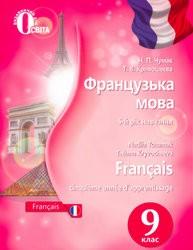 «Французька мова (5-й рік навчання)» підручник для 9 класу (авт. Чумак Н. П., Кривошеєва Т. В.)