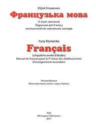 «Французька мова (5-й рік навчання)» підручник для 9 класу (авт. Клименко Ю. М.)