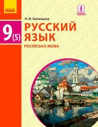 «Російська мова (5-й рік навчання) для загальноосвітніх навчальних закладів з навчанням українською мовою» підручник для 9 класу (авт. Баландіна Н.Ф.)