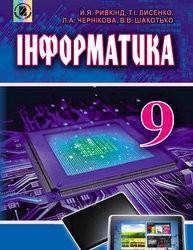 «Інформатика» підручник для 9 класу (авт. Ривкінд Й. Я., Лисенко Т. І., Чернікова Л. А., Шакотько В. В.)