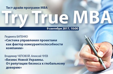 «Try True MBA» - тест-драйв програм МВА