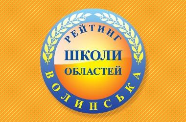 Рейтинг шкіл Волинської області 2017 року