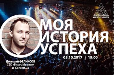 «Моя історія успіху» від Дмитра Феліксова