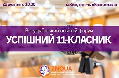 Освітня компанія ZNOUA запрошує на виставку вишів