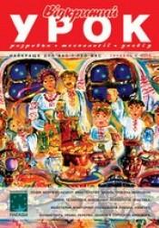 """Журнал """"Відкритий урок: розробки, технології, досвід"""" №12/2009"""