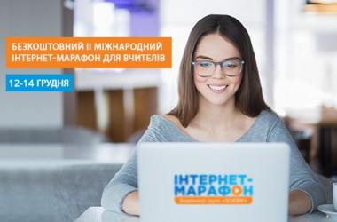 Безкоштовний Інтернет-марафон від ВГ «Основа»