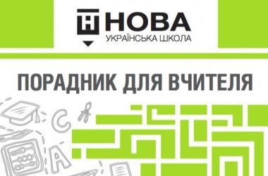 Нова українська школа: порадник для вчителя