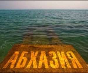В Абхазии переписывают учебники истории