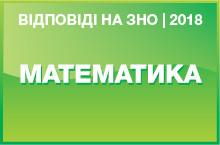 Завдання та відповіді на тест ЗНО з математики 2018 року