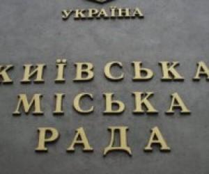 Київрада зобов'язала навчальні заклади оформити землю в постійне користування
