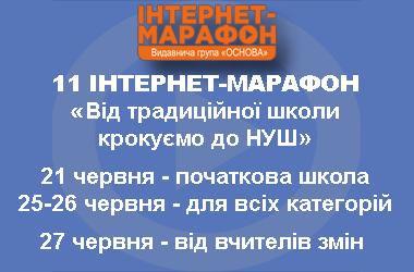 Інтернет-марафон від видавничої групи «Основа»