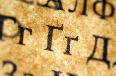 Оприлюднений проект нового Українського правопису