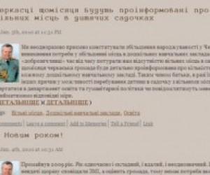 У Черкасах повідомляють про вільні місця в дитсадках міста через інтернет