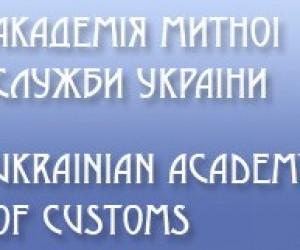 Академія митної служби України проведе День абітурієнта