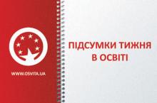 http://osvita.ua/doc/images/news/632/63220/Pidsumky_380u0445250_04-1_m.jpg