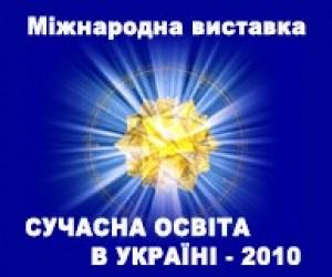 """Виставка навчальних закладів """"Сучасна освіта в Україні - 2010"""""""