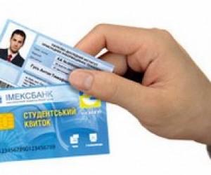 Міносвіти приймає пропозиції на виготовлення електронних студентських квитків