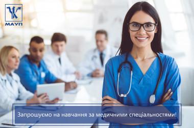 Медичні спеціальності у МАУП: практика і навчання