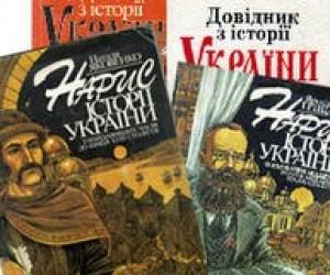 Нові програми з історії України від Інституту національної пам'яті