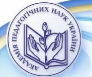 Академія педагогічних наук отримала статус національної