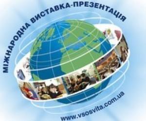 """Міжнародна виставка """"Сучасні навчальні заклади – 2010"""" (17-19 березня)"""