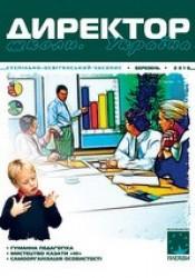 """Журнал """"Директор школи. Україна"""" №3/2010"""