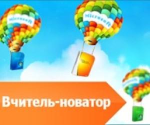 """Форум вчителів-новаторів """"Партнерство в навчанні"""""""