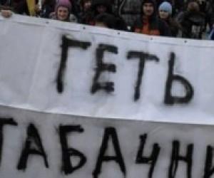 Біля Міносвіти пройшла акція проти Дмитра Табачника