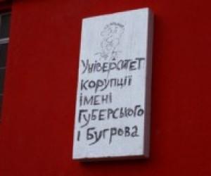 Біля входу в університет Шевченка розмістили дошку з антикорупційними гаслами