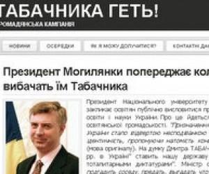 """У Громадянської кампанії """"Табачника геть"""" з'явився сайт"""