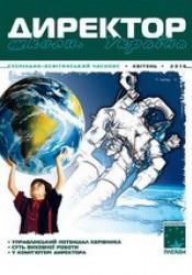 """Журнал """"Директор школи. Україна"""" №4/2010"""