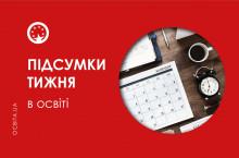http://osvita.ua/doc/images/news/726/72623/pidsumki_tizhnya__1__m.jpg