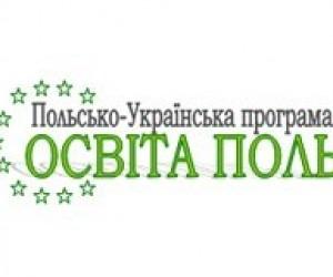 Вища освіта в Польщі: перспективи українського студента