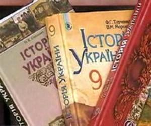 Євросоюз профінансує створення нових підручників з історії України