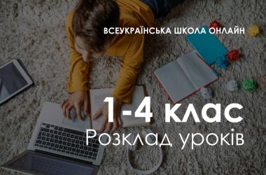 1-4 клас. Розклад «Всеукраїнської школи онлайн»