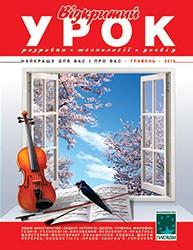 """Журнал """"Відкритий урок: розробки, технології, досвід"""" №5/2010"""