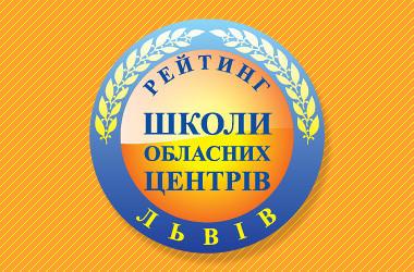 Рейтинг шкіл Львова 2020 року